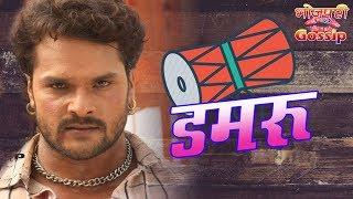 Damru Bhojpuri Movie II डमरू भोजपुरी मूवी लांच II Khesari Lal Yadav