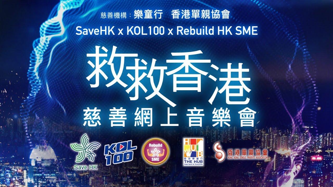 SaveHK x KOL100 x Rebuild HK SME 救救香港慈善網上演唱會 慈善機構:樂童行 香港單親協會