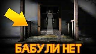 НОВАЯ КОНЦОВКА БЕЗ ГРЕННИ + НОВАЯ СМЕРТЬ! - Granny