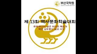 부산국학원 역사문화학술대회