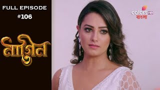 Naagin 3(Bengali) - 21st July 2019 - নাগিন ৩ - Full Episode