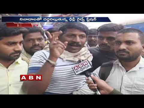 TDP Activists reaches Delhi railway station to support CM Chandrababu's Dharma Porata Deeksha