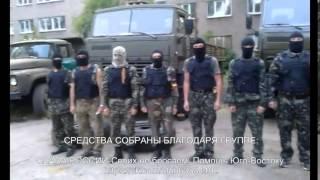 22 мая 2014 года  вручение 10 бронежилетов 5 класса 8 й роте самообороны г Донецка  mp4(, 2014-06-10T21:14:12.000Z)