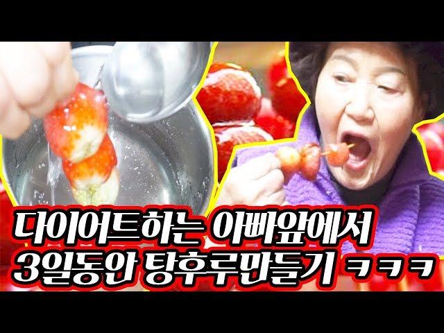 Eng) ???? ???? ?? ???? ??? ??????!! ???/ MukBang_Challenging to make TangHuRu  [ ???? ?? ]