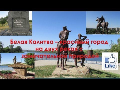 Ростовская область город Белая Калитва полный обзор всех достопримечательности парк река люди отзыв