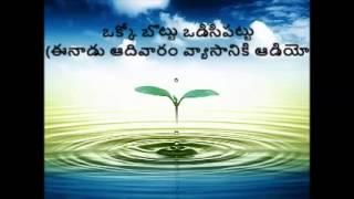 Useful article from Eenadu (Telugu) on water