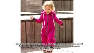 купить модную одежду малышей(goo.gl/nNIClG - Интернет-магазин стильной одежды для малышей., 2016-12-16T11:58:59.000Z)