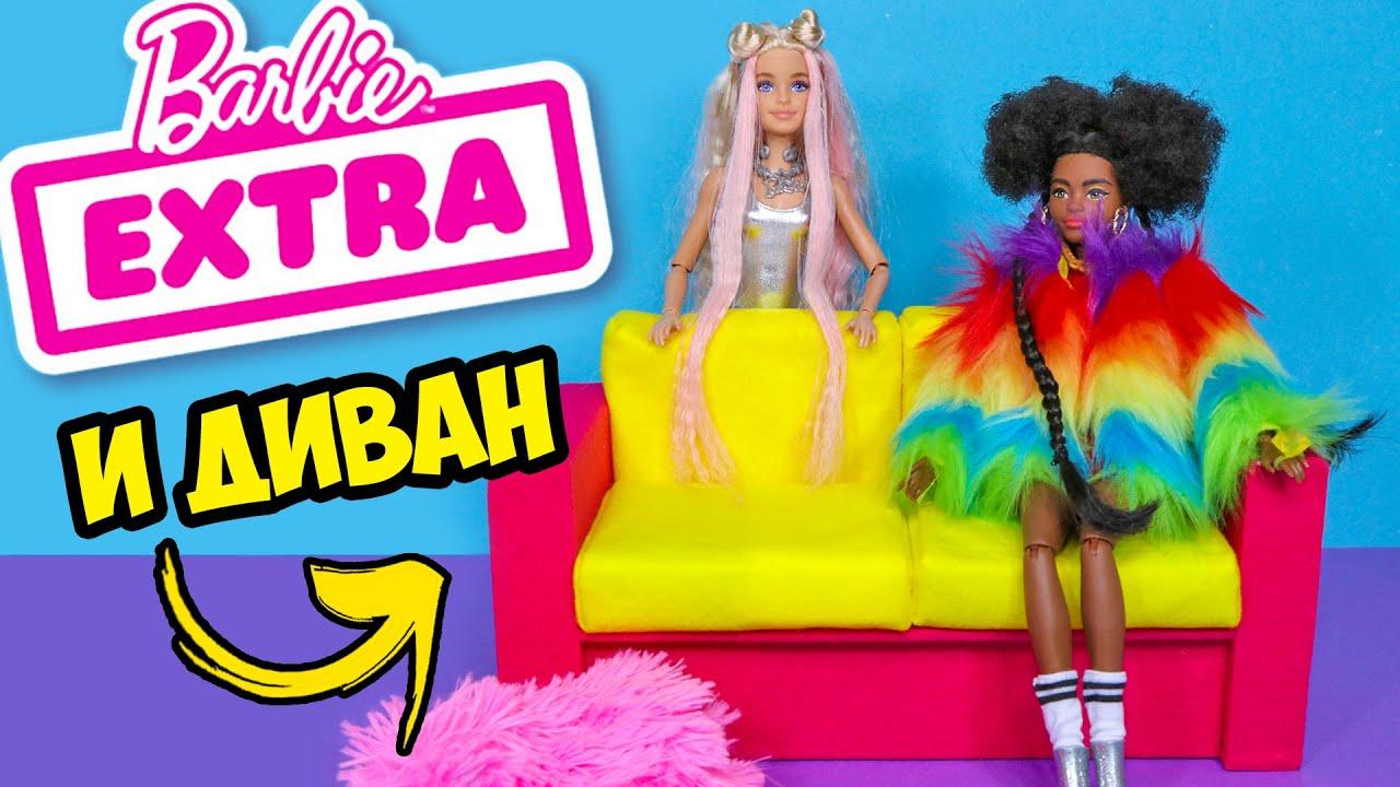 Распаковка  Barbie EXTRA и диван для кукол! Как сделать мебель для кукол своими руками! Анна Оськина
