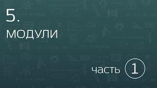 5.1. Модули. Равносильные преобразования (схемы) для рациональных уравнений
