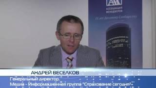 Социальные сети и страховой бизнес(, 2011-02-14T13:30:09.000Z)