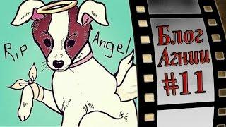 #ripangel - почему же столько истерик?! Блог Агнии # 11