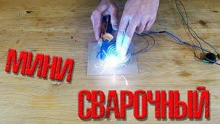 видео Микросварка своими руками - делаем портативный аппарат
