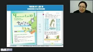 Формирование вычислительных умений и навыков в начальной школе