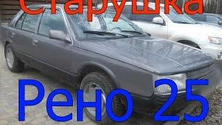 Обзор Renault 25,стоит ли покупать старую машину?