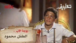 الطفل محمود يبكي بسبب زوجة الأب.. شاهد رد فعل #وفاء_الكيلاني