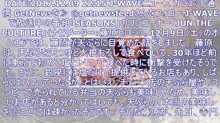 藤原ヒロシ、寺門ジモンの勧めで天ぷらに目覚める! | ガジェット通信 ...