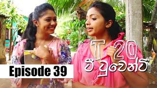 T20 - ටී ටුවෙන්ටි | Episode 39 | 03 - 02 - 2020 | Siyatha TV Thumbnail