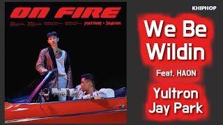 Yultron x jay park - we be wildin (feat. haon) [lyrics/가사버전 ...