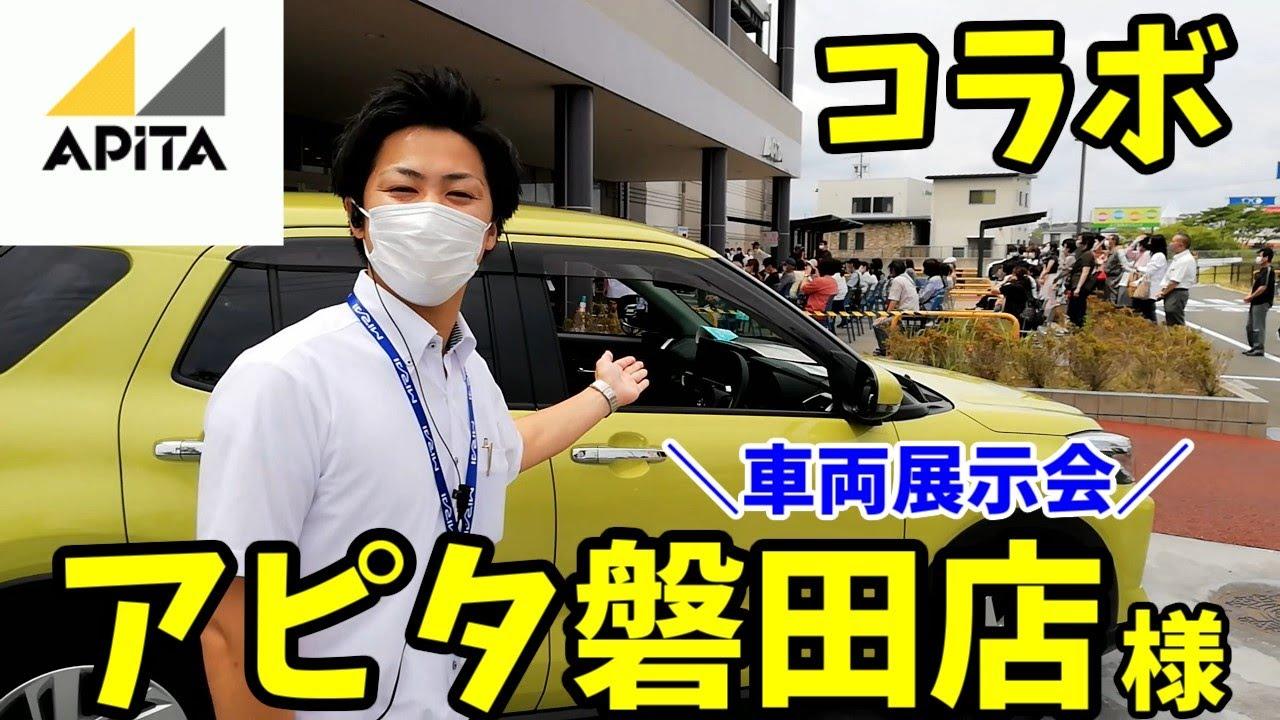 【コラボ】アピタ磐田店様で車両展示会♪(磐田今之浦店)