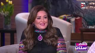 كلام ستات  - فوبيا فيونس ..  الخوف من البنات الحسنوات
