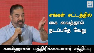 will-talk-about-people-s-issue-in-any-stage-i-get-kamal-hassan-press-meet-hindu-tamil-thisai
