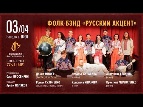 Неофолк из Донбасса (Донецкая филармония. Концерты Online. 03.04.20)