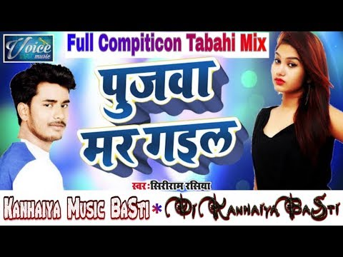 Puja Wa Mar Gail Fully Compiticon Tabahi Mix Dj Kanhaiya BaSti HD