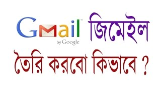 How to Create A New Gmail Account 2017 Quickly and Easily Bangla Tutorial