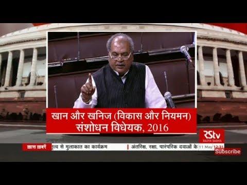 Sansad Samvad - MMDR Amendment Bill, 2016   EP - 02