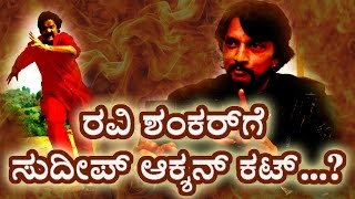 SUDEEP DIRECTING TO RAVI SHANKAR | ರವಿ ಶಂಕರಗೆ ಸುದೀಪ್ ಆಕ್ಷನ್ ಕಟ್....
