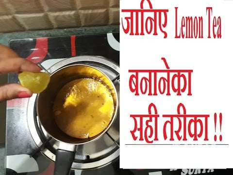 How To Make Lemon Tea At Home In Minutes