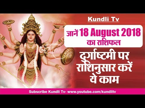 Aaj Ka Rashifal । 18 August 2018 । Dainik Rashifal । today horoscope ।  Daily Rashifal