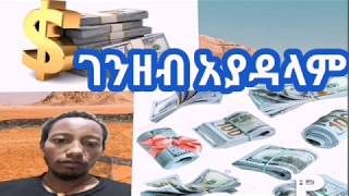 Ethiopia: #ገንዘብ_ምርጫ ወይስ #ግዴታ -BY Asfaw AMHARIC MOTIVATIONAL VIDEOS