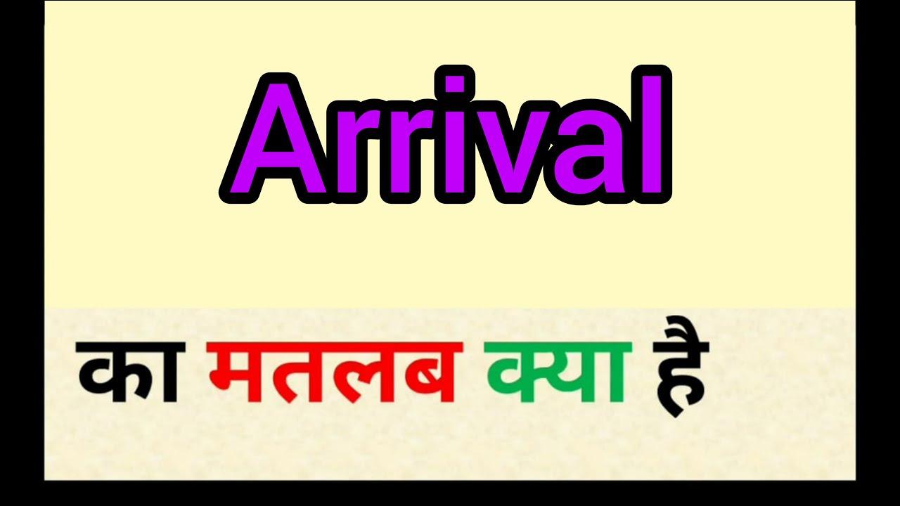 Arrival meaning in hindi    arrival ka matlab kya hota hai    word meaning  english to hindi