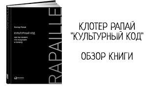 """""""Культурный код"""" Клотер Рапай. Обзор книги"""