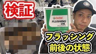 【検証】フラッシングオイルを回すとエンジンは視覚的にキレイになるのか?