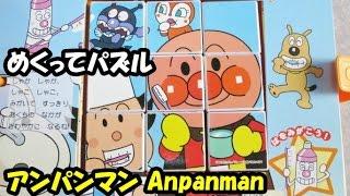 01457-anpanman_thumbnail