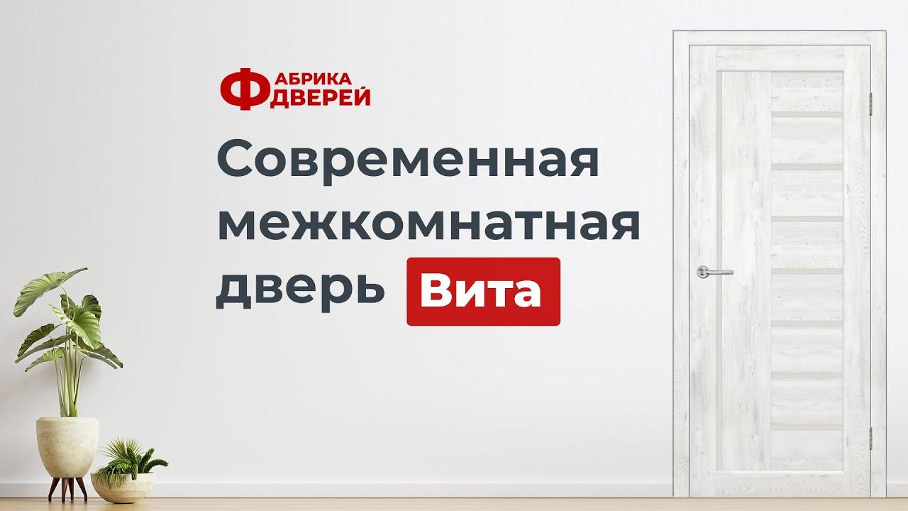 Современные царговые двери Вита