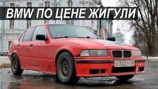 ПОМЕНЯЛ ВАЗ НА BMW E36! 30-ти ЛЕТНИЙ БМВ - СТОИТ ЛИ БРАТЬ?