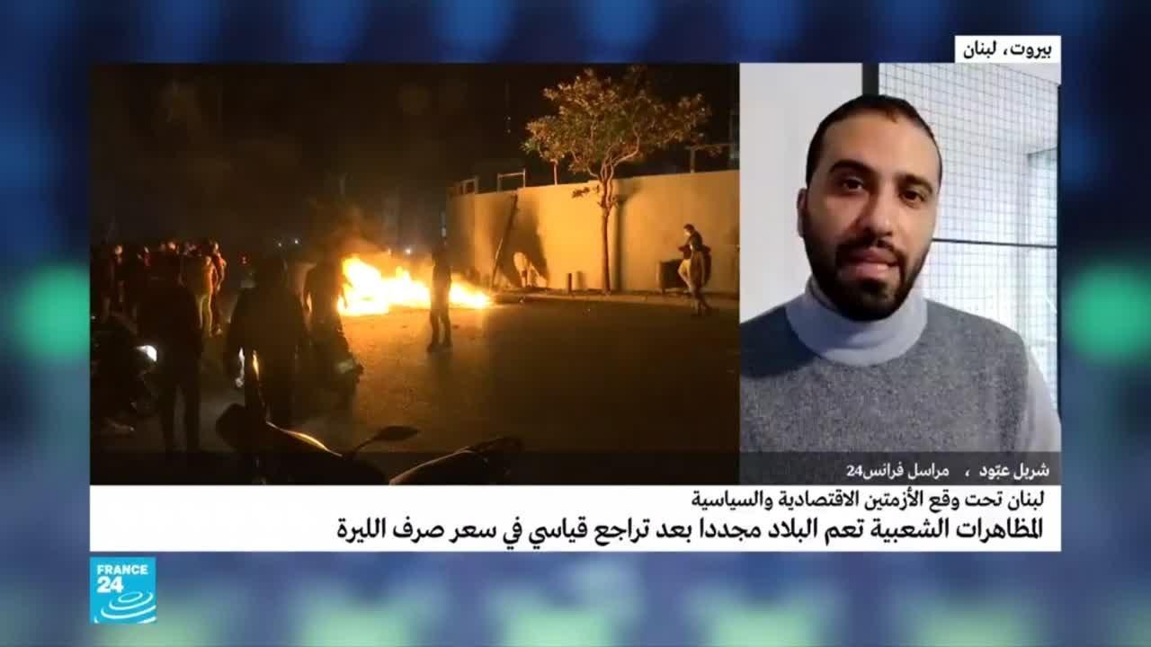 لبنان: مظاهرات وقطع طرقات احتجاجا على الانهيار الجديد لسعر صرف الليرة  - 17:59-2021 / 3 / 3