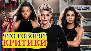 ангелы Чарли 2019 - Мнение о фильме от