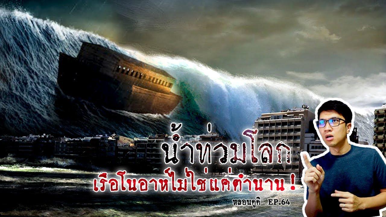 เรือโนอาห์กับเหตุการณ์น้ำท่วมโลก อาจไม่ใช่แค่ตำนาน | หลอนดูดิ EP.64