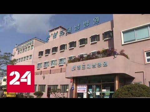 Максимальный уровень угрозы объявлен в Южной Корее из-за коронавируса - Россия 24