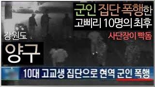 군인 집단폭행한 고삐리 10명의 최후 (빡친 사단장의 분노)