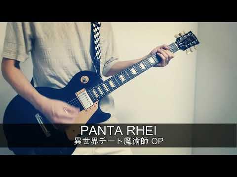 【異世界チート魔術師 OP】PANTA RHEI/MYTH & ROID ギター弾いてみた!(guitar Over)
