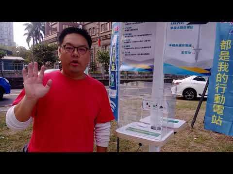Wonder-Solar wireless charging device on duty