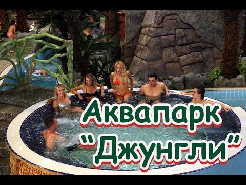 Аквапарк Джунгли - Харьков || Kharkov Akvapark 2016