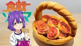 RICO の #アニメ料理実写化 主にアニメの料理、食べものなどを 出来るだけ三次元に実現する 番組です 今日作るのは #食戟のソーマ の 女王さま...