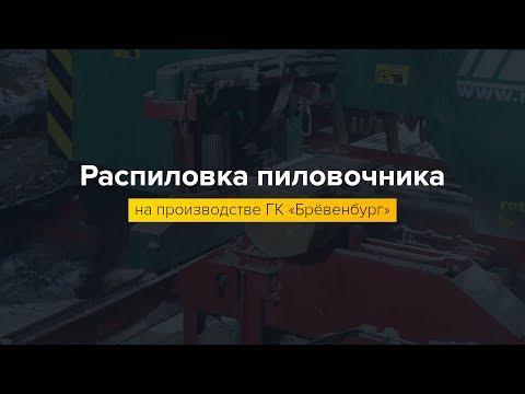 Производство и продажа пиломатериала обрезного (доски, бруса). Распиловка пиловочника