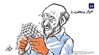 كاريكاتير.. الرزاز والمعلمون - (22-9-2019)